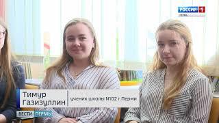 В школах Перми стартовали «Думские уроки»