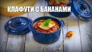 Клафути с бананами — видео рецепт