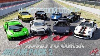 Assetto Corsa Dream Pack 2 новые машины + новая трасса небольшой обзор