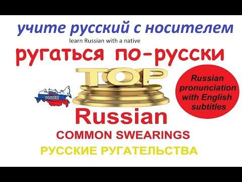 learn russian language (swear words)
