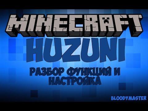 Скачать чит на майнкрафт 1.7.2 huzuni v3.1