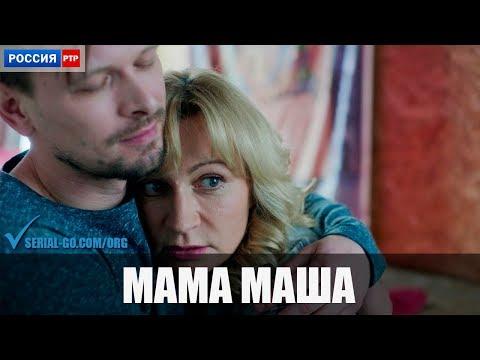 Сериал Мама Маша (2019) 1-4 серии фильм мелодрама на канале Россия - анонс