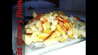 Жареная картошка 🥔🥔🥔Fried potatoes