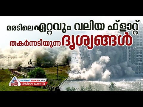 Jain Coral Cove Flat Demolition [ Full Video ]   Maradu Flat Demolition