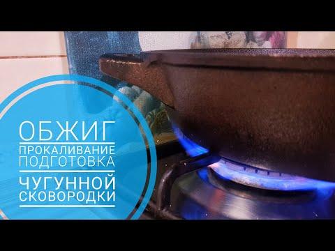 Обжиг, прокаливание, подготовка чугунной сковороды  в духовке. Таша Муляр.