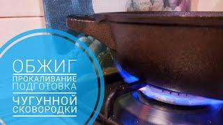 видео: Обжиг, прокаливание, подготовка чугунной сковороды  в духовке. Таша Муляр.