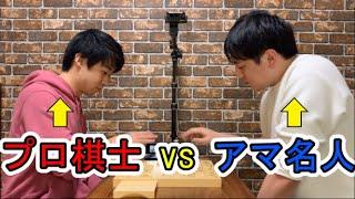 【将棋】1分切れ負け プロ棋士vsアマ名人 15番勝負