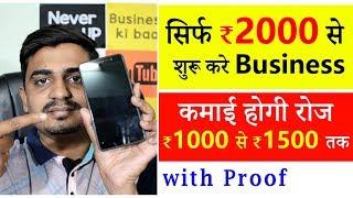 सिर्फ 2000 से शुरू करो खुदका Business, low Investment Business idea,  Profitable Business idea