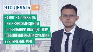 видео Договор возмездного пользования земельным участком