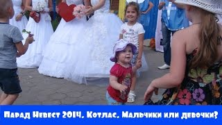 Кого в Котласе будет рождаться больше? Парад Невест 2014. Котлас