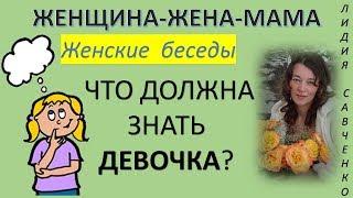 Как рассказать дочери? Что должна знать девочка? Женщина-Жена-Мама Канал Лидии Савченко