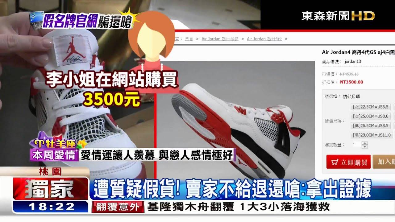 [東森新聞HD]冒稱「臺Nike直營官網」 買家疑:賣假貨 - YouTube