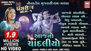 આજ નો ચાંદલિયો : Aaj No Chandaliyo (Bansari 9 Nonstop Gujarati Raas Garba) : Pamela Jain Soor Mandir