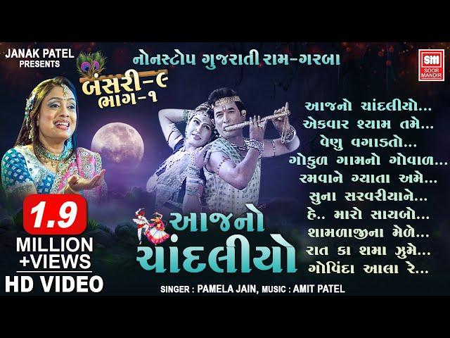 ?? ?? ???????? : Aaj No Chandaliyo (Bansari 9 Nonstop Gujarati Raas Garba) : Pamela Jain Soor Mandir