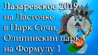 Лазаревское 2️⃣0️⃣1️⃣9️⃣ Парк Сочи Формула 1 Олимпийский Парк. 360VR