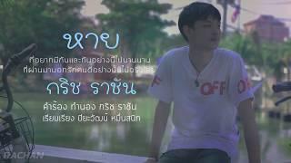 เพลง หาย - กริช ราชัน คาราโอเกะ