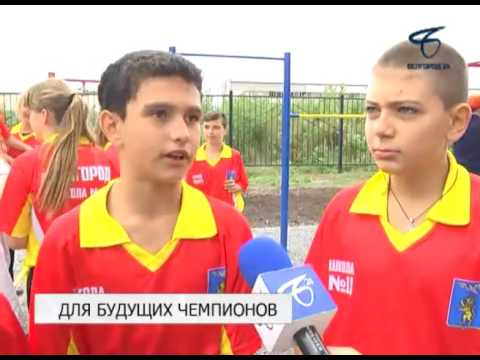 В 11-й школе Белгорода появилась новая спортивная площадка