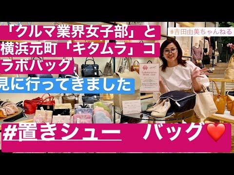 「クルマ業界女子部」と「キタムラ」コラボバッグ「#置きシュー」完成‼️ #吉田由美ちゃんねる(yumi Yoshida)