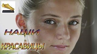 видео Самые сексуальные российские спортсменки