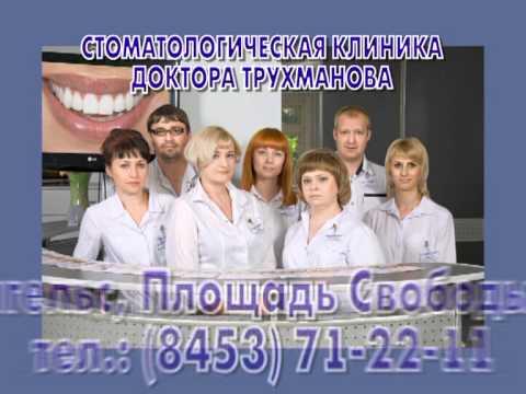 Стоматологическая клиника доктора Трухманова