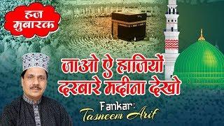 Hajj Mubarak Special Kalam -Jao Ae Hajiyon Darbare Madina Dekho - Tasneem Arif
