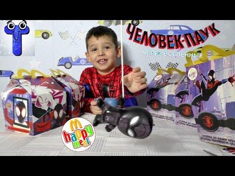 ЧЕЛОВЕК ПАУК ЧЕРЕЗ ВСЕЛЕННЫЕ смотреть игрушки ХЭППИ МИЛ декабрь- январь 2018 SPIDERMAN happy meal