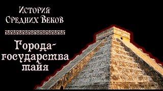 Города-государства майя (рус.) История средних веков.