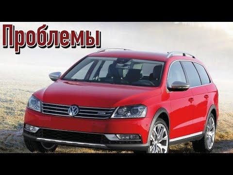 Фольксваген Пассат Б7 слабые места | Недостатки и болячки б/у Volkswagen Passat B7