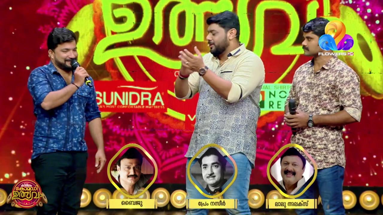 രണ്ടാളും തകർത്തു... കിടിലൻ പെർഫോമൻസ് | Comedy Utsavam | Viral Cuts