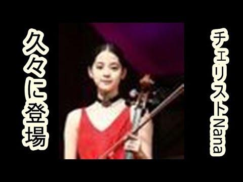 美少女チェリストNanaは学業に専念中=バークリー音楽学院へ入学後久々に登場―中国