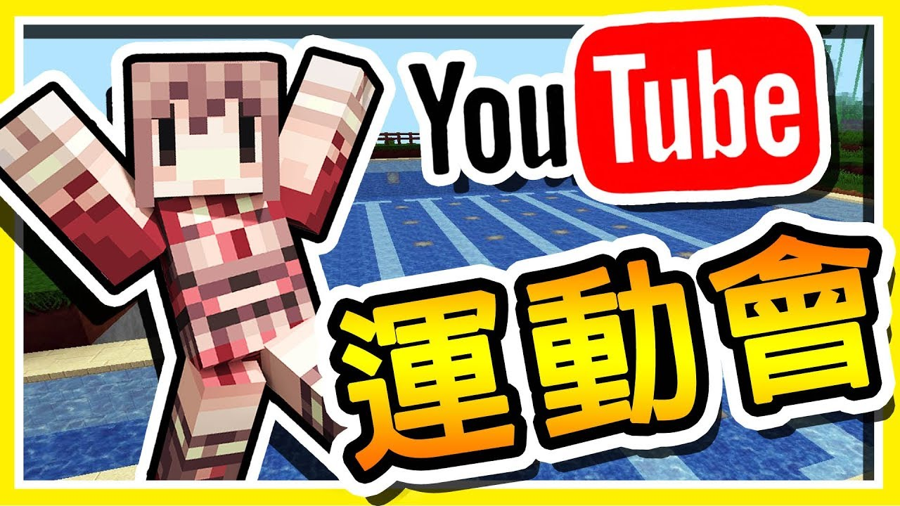 Minecraft 找 Youtuber 一起來辦【全民運動會】!! 丟標槍 + 游泳比賽 !!