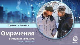 Омрачения в жизни и практике. Роман Косарев и Денис Малинов