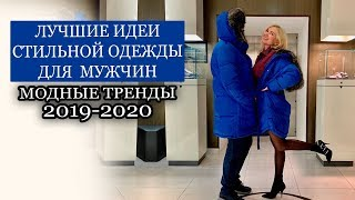 МУЖСКАЯ ОДЕЖДА 2019 2020 МОДНЫЕ ТРЕНДЫ В МУЖСКОЙ ОДЕЖДЕ МУЖСКОЙ БАЗОВЫЙ ГАРДЕРОБ