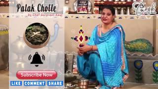 #CholePalak #छोलेपालक #SpinachChickpeas #ChefGurpreetKaur #RobinCheema #Episode 8
