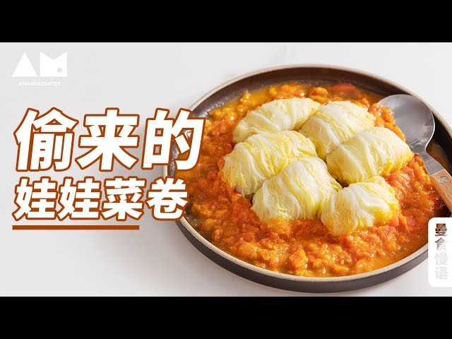 鲜甜美味还热量低,娃娃菜卷好吃还能瘦Baby cabbage、shrimp、yam paste、tomato、delicious diet meal