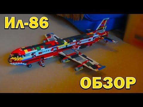 Lego. Наборы и самоделки.  Самолёт Ил-86.