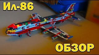 """""""Lego. Наборы и самоделки"""".  Самолёт Ил-86."""