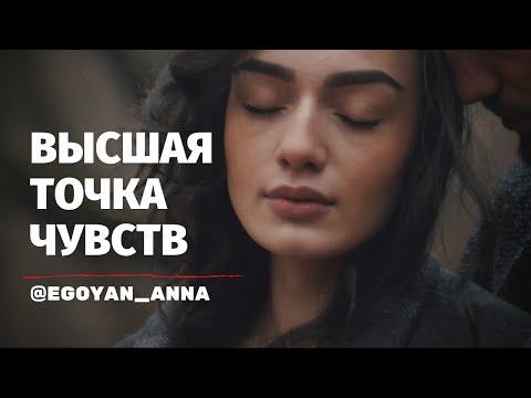 Anna Egoyan. Анна Егоян - «Высшая точка чувств» (специальная версия).