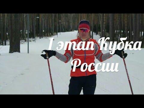 Кубок России 1-ый этап. Итоги конкурса | Тюмень Vlog 68