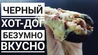 ЧЕРНЫЙ ХОТ-ДОГ // Рецепты // Обалденно вкусно //Блюда из баклажан