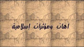 اهات إسلامية مميزة ومؤثرة لبرامج المونتاج
