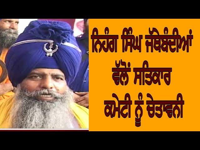Nihang Singh Organizations Warning to Satkar committee | Hamdard Tv |