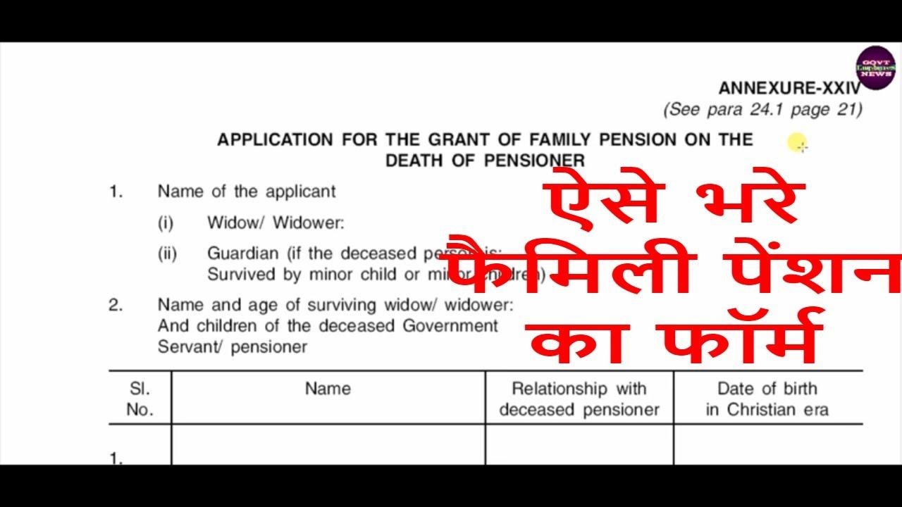 Family Pension का फॉर्म कैसे भरें How To Fill Family