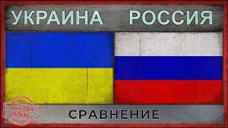 УКРАИНА vs РОССИЯ - Сравнение армий (2018)