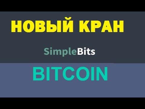 Биткоин кран bitcoin faucet simplebits заработок без вложений