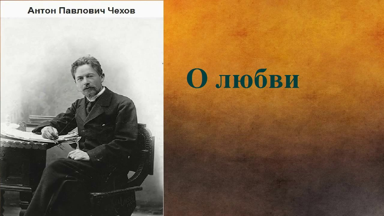 Антон Павлович Чехов.  О любви. аудиокнига.