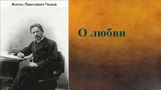Антон Павлович Чехов О любви аудиокнига