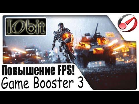 Повышение FPS во всех играх! Программа Game Booster 3!