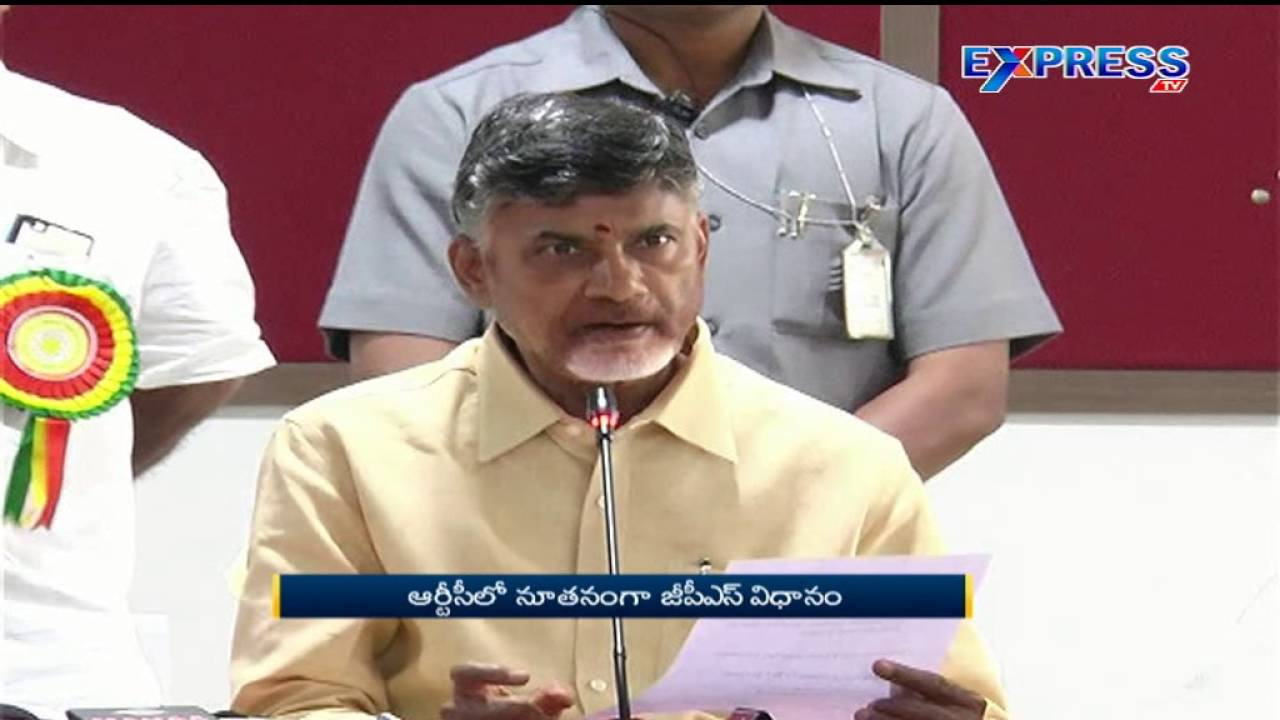 AP CM Chandrababu Naidu launches mobile apps for citizen services - Express  TV