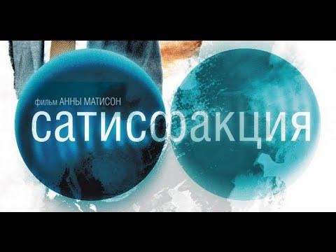 Сатисфакция (сериал) \ 2005 (все серии)